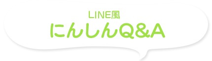 LINE風にんしんQ&A