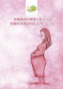 妊娠SOS_表紙0310