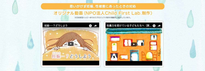 思いがけず妊娠、性被害にあったときの対応 オリジナル動画(Child First Lab.制作)